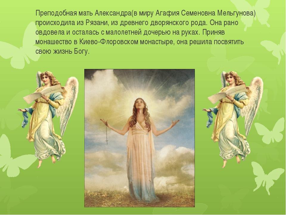 Преподобная мать Александра(в миру Агафия Семеновна Мельгунова) происходила...