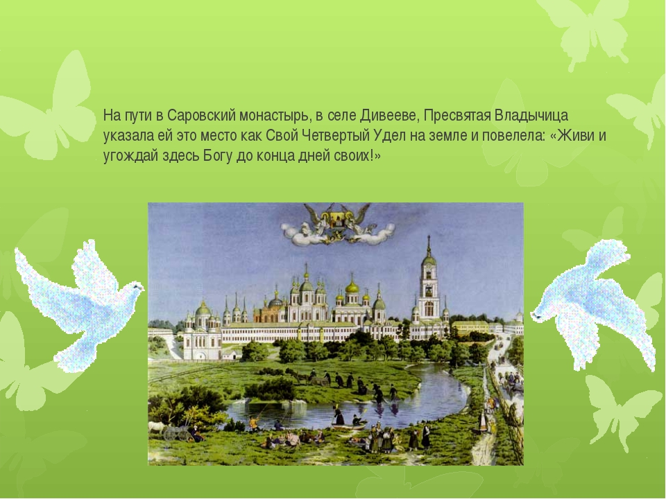 На пути в Саровский монастырь, в селе Дивееве, Пресвятая Владычица указала е...