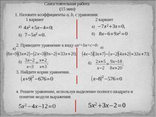 Самостоятельная работа (15 мин) 1. Назовите коэффициенты a, b, c уравнения: 1
