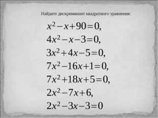 Найдите дискриминант квадратного уравнения:
