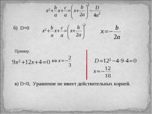 б) D=0 Пример. в) D