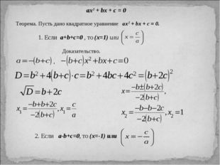 ax2 + bx + c = 0 Теорема. Пусть дано квадратное уравнение ax2 + bx + c = 0.