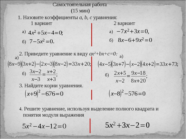 Самостоятельная работа (15 мин) 1. Назовите коэффициенты a, b, c уравнения: 1...