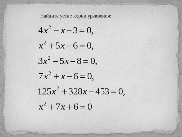 Найдите устно корни уравнения: