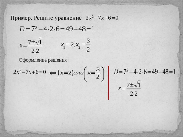 Пример. Решите уравнение Оформление решения