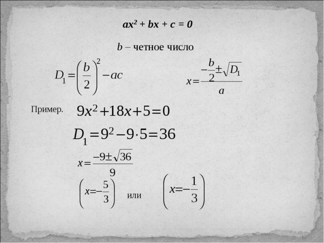ax2 + bx + c = 0 b – четное число Пример. или