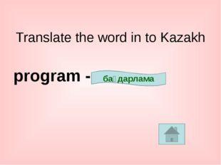 Translate the proverb in to Kazakh Live and learn.  Оқусыз білім жоқ, бі