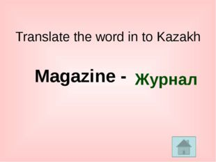 Translate the proverb in to Kazakh Rome was not built in a day.  Игілікт