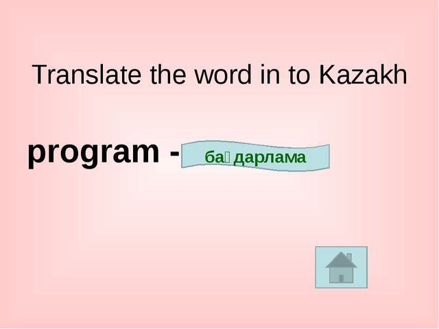 Translate the proverb in to Kazakh Live and learn.  Оқусыз білім жоқ, бі...
