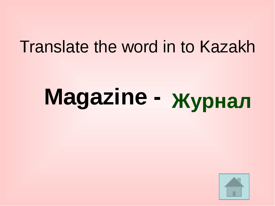 Translate the proverb in to Kazakh Rome was not built in a day.  Игілікт...