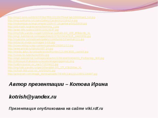 Автор презентации – Котова Ирина kotrish@yandex.ru Презентация опубликована н...