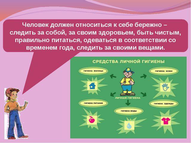 Человек должен относиться к себе бережно – следить за собой, за своим здоровь...