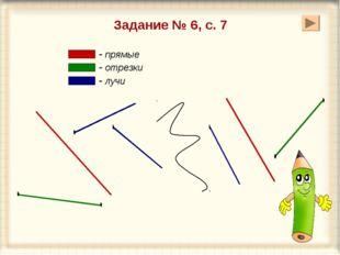Задание № 6, с. 7 - прямые - отрезки - лучи
