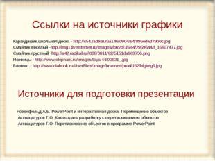 Ссылки на источники графики Карандашик,школьная доска - http://s54.radikal.ru
