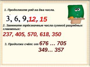 12, 15 1. Продолжите ряд на два числа. 2. Замените трёхзначные числа суммой р