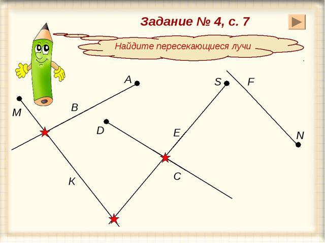 Задание № 4, с. 7 М С D К Найдите пересекающиеся лучи А В S E F N