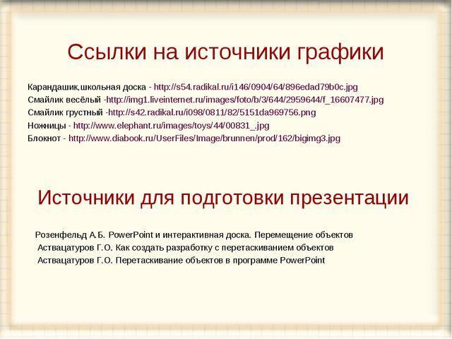 Ссылки на источники графики Карандашик,школьная доска - http://s54.radikal.ru...