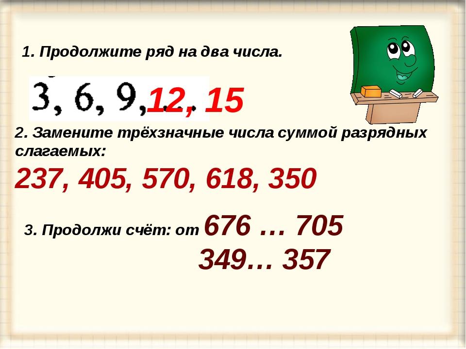 12, 15 1. Продолжите ряд на два числа. 2. Замените трёхзначные числа суммой р...