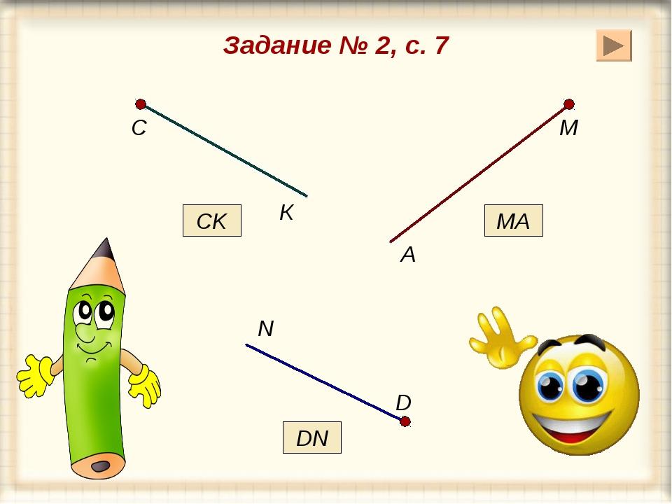 Задание № 2, с. 7 С К М А N D CK MA DN