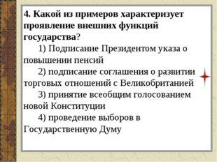 4. Какой из примеров характеризует проявление внешних функций государства? 1)