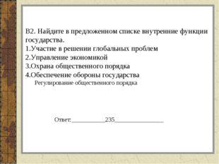 В2. Найдите в предложенном списке внутренние функции государства. Участие в р