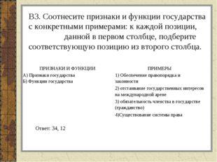 В3. Соотнесите признаки и функции государства с конкретными примерами: к кажд