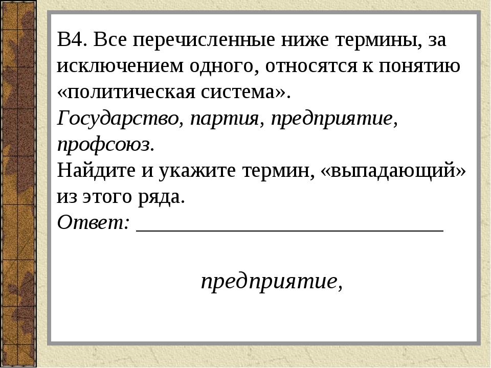 В4. Все перечисленные ниже термины, за исключением одного, относятся к поняти...