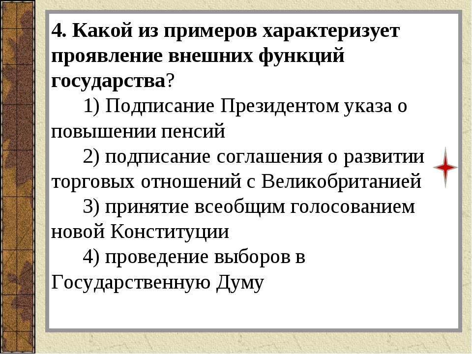 4. Какой из примеров характеризует проявление внешних функций государства? 1)...