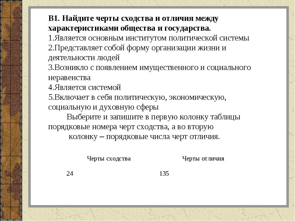 В1. Найдите черты сходства и отличия между характеристиками общества и госуда...