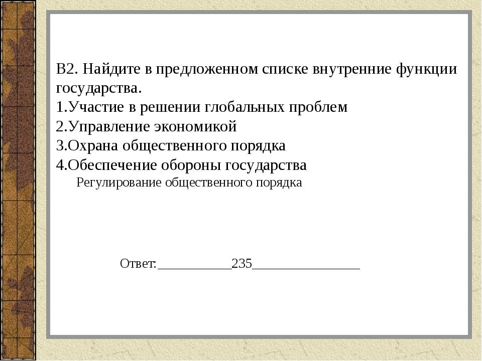 В2. Найдите в предложенном списке внутренние функции государства. Участие в р...