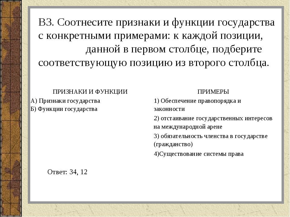 В3. Соотнесите признаки и функции государства с конкретными примерами: к кажд...