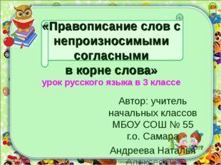 «Правописание слов с непроизносимыми согласными в корне слова» урок русского