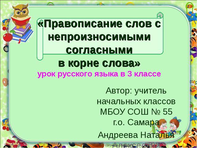 «Правописание слов с непроизносимыми согласными в корне слова» урок русского...
