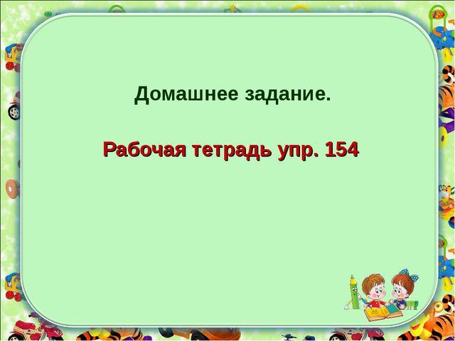 Домашнее задание. Рабочая тетрадь упр. 154