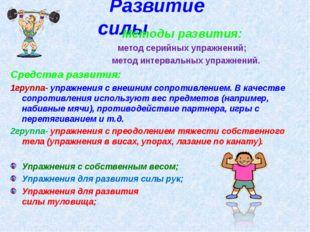 Развитие силы Методы развития: метод серийных упражнений; метод интервальных