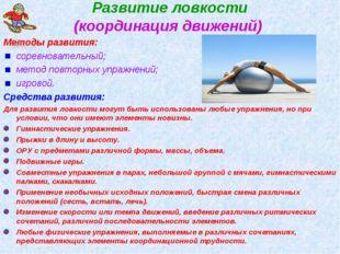 Развитие ловкости (координация движений) Методы развития: соревновательный; м