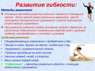 Развитие гибкости: Методы развития: Основным методом развития гибкости являет