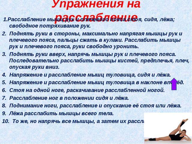Упражнения на расслабление 1.Расслабление мышц рук и плечевого пояса стоя, с...