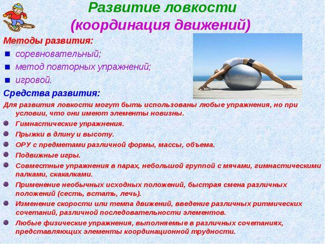 Развитие ловкости (координация движений) Методы развития: соревновательный; м...