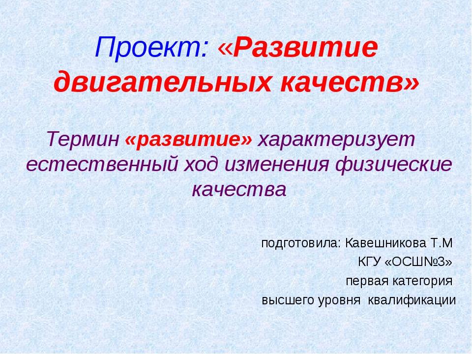 Проект: «Развитие двигательных качеств» Термин «развитие» характеризует естес...