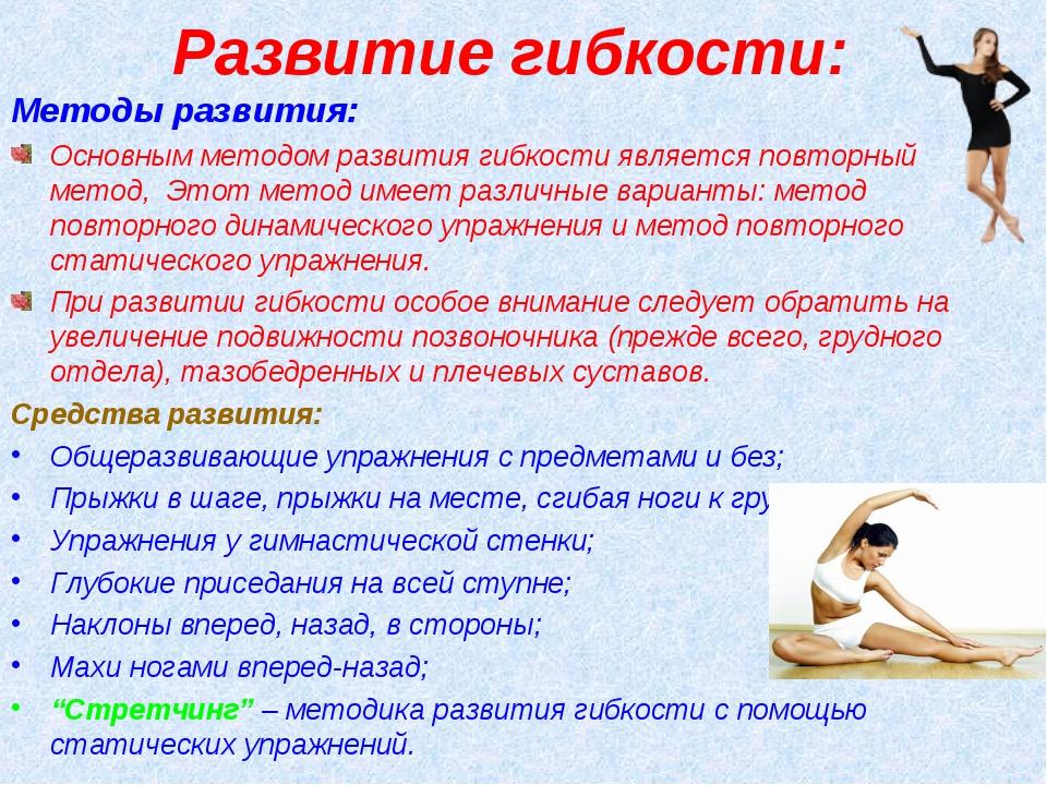 Развитие гибкости: Методы развития: Основным методом развития гибкости являет...