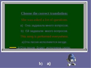 Choose the correct translation: She was asked a lot of questions. Она задавал