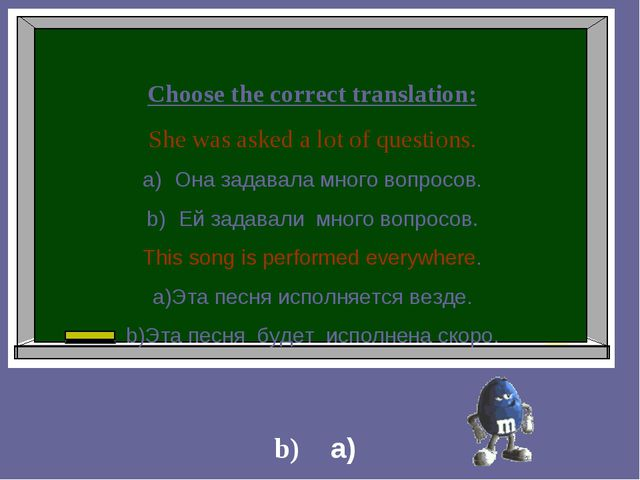 Choose the correct translation: She was asked a lot of questions. Она задавал...