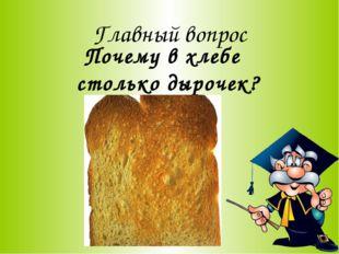 Главный вопрос Почему в хлебе столько дырочек?