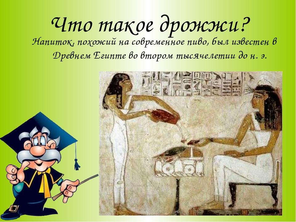 Что такое дрожжи? Напиток, похожий на современное пиво, был известен в Древне...