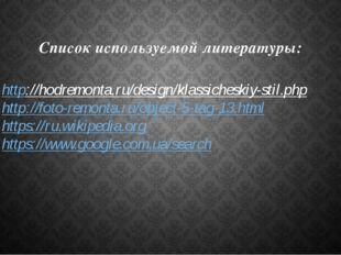 Список используемой литературы: http://hodremonta.ru/design/klassicheskiy-sti