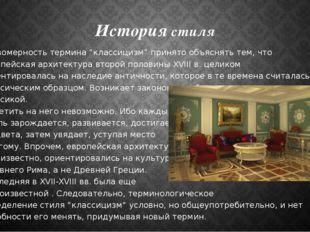 """История стиля Правомерность термина """"классицизм"""" принято объяснять тем, что е"""