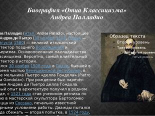 Биография «Отца Классицизма» Андреа Палладио Андреа Палладио(итал.Andrea Pa