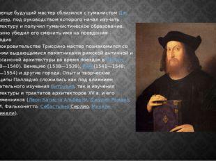 В Виченце будущий мастер сблизился с гуманистомДж. Триссино, под руководство