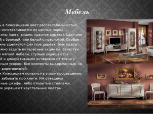 Мебель Мебель в Классицизме веет респектабельностью. Всегда изготавливается и